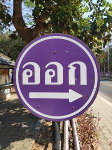 Thai Sign - Exit