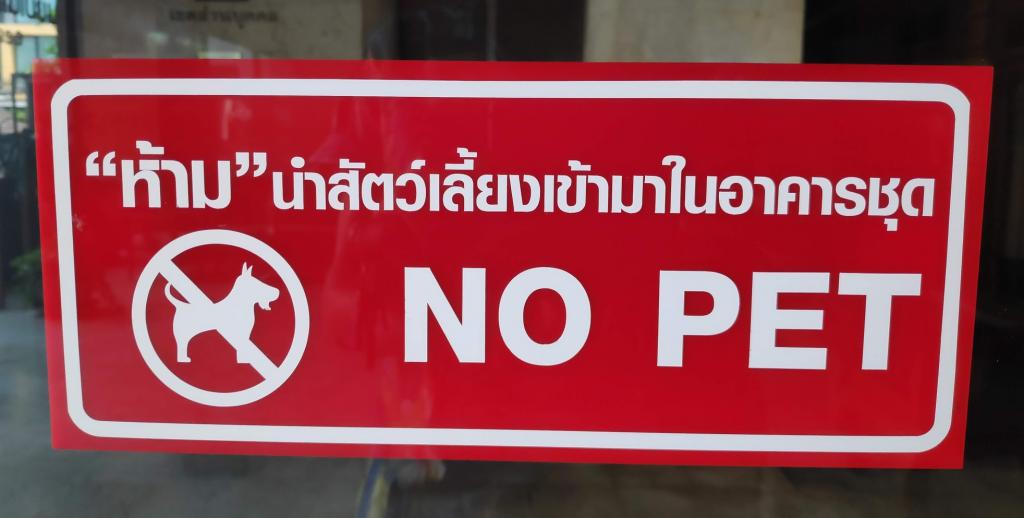 no pet Thai signn