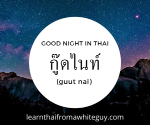 good night in Thai