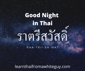 formal good night in thai