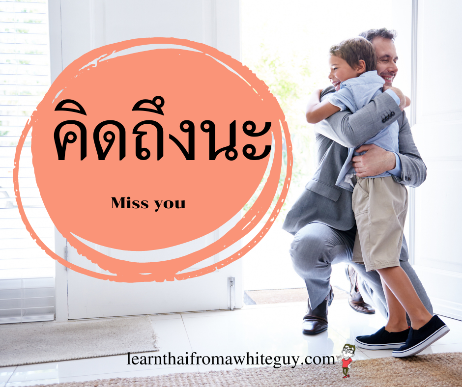 miss you in Thai